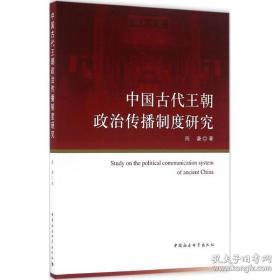 全新图书中国古代王朝政治传播制度研究