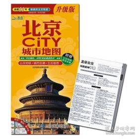 全新图书2017北京CiTY城市地图