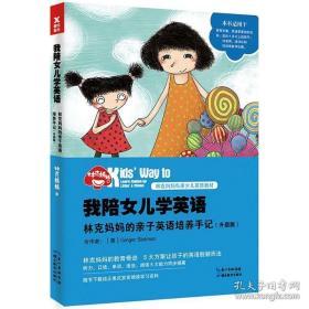 全新图书我陪女儿学英语:林克妈妈的亲子英语培养手记(升级版)