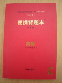 北京卷2020高考/高中便携背题本第7/七版英语 全新正版