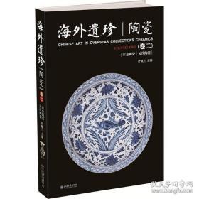 全新图书海外遗珍 陶瓷(卷二)