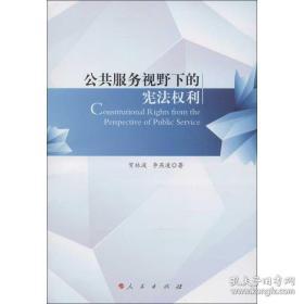 全新图书公共服务视野下的宪法权利