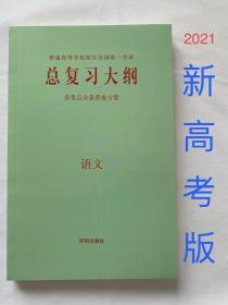 2021新高考版 总复习大纲 语文 路丽梅 刘毅然 主编 开明出版社