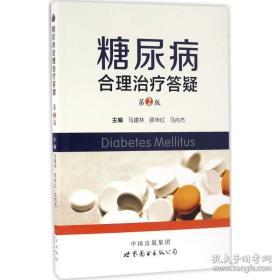 全新图书糖尿病合理治疗答疑(第2版)