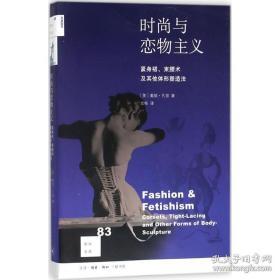 全新图书新知文库83:时尚与恋物主义
