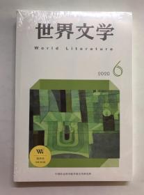 《世界文学(双月刊)(2020年第6期 总第393期)》本刊编辑部 编