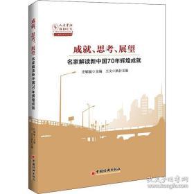 全新图书成就、思考、展望:名家解读新中国70年辉煌成就/人大重阳智库作品系列