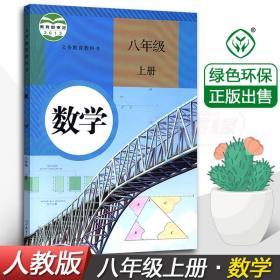 正版2021新版 初中8八年级上册数学书 人教版初二上册数学书 8八年级上册数学课本教材教科书 数学8八年级上册 人民教育出版社