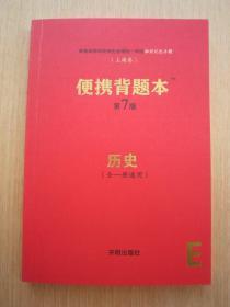 上海卷2020高考/高中便携背题本第7/七版历史 全新正版新版
