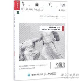 全新图书与痛共舞:慢性疼痛的身心疗法(第四版)