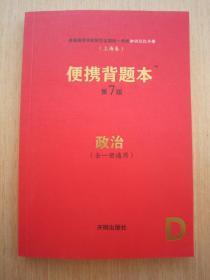 上海卷2020高考/高中便携背题本第7/七版政治 全新正版新版