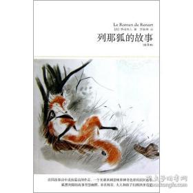 全新图书列那狐的故事
