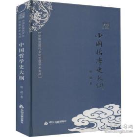 全新图书中国近现代文化思想学术文丛:中国哲学史大纲