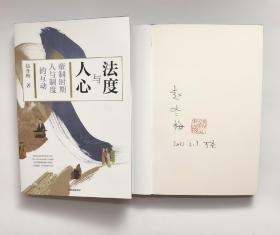 (签名本)《法度与人心:帝制时期人与制度的互动》赵冬梅 著