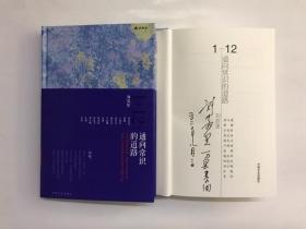(签名本)《1+12:通向常识的道路(精)》刘苏里 著 有的边角略压