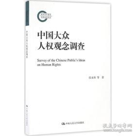 全新图书中国大众人权观念调查