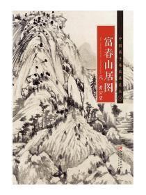 中国画手卷临摹范本 元·黄公望《富春山居图》 江西美术出版社 热卖推荐