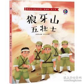 全新图书狼牙山五壮士(美绘版)(精)/爱国主义教育系列