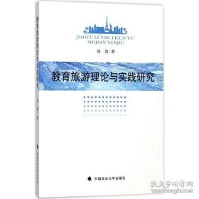 全新图书教育旅游理论与实践研究