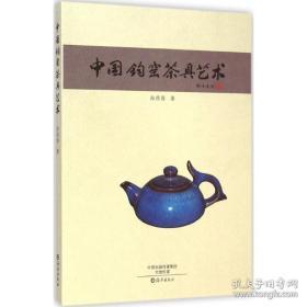 全新图书中国钧窑茶具艺术