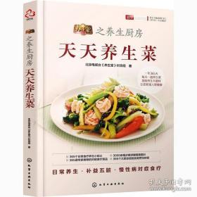 全新图书养生堂之养生厨房:天天养生菜