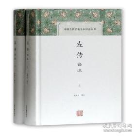 全新图书左传译注(全二册) 中国哲学 李梦生撰