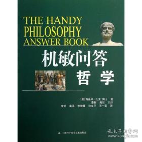 全新图书机敏问答——哲学