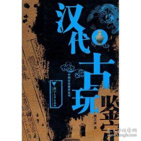 全新书本汉代古玩