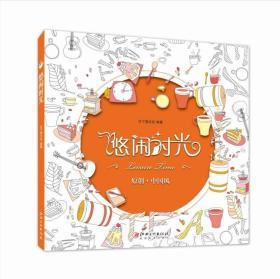 《悠闲时光》原创中国风涂色书 专业美术用纸 线装-涂色无死角 秘密花园同类型 江西美术出版社