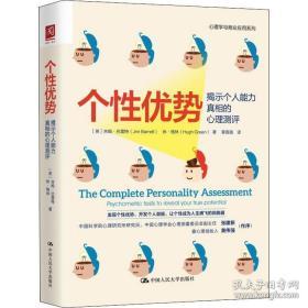全新图书个性优势:揭示个人能力真相的心理测评