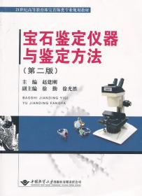 正版新书现货 宝石鉴定仪器与鉴定方法(第二版) 中国地质大学出版社