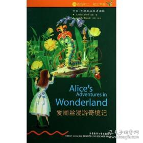 全新图书爱丽丝漫游奇境记:英汉对照 外语-英语读物 (英)卡罗尔 等
