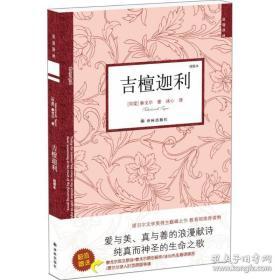 全新图书双语译林:吉檀迦利(新版)
