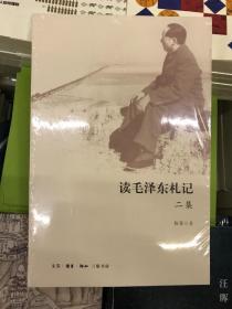 《读毛泽东札记二集》陈晋 著