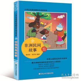 全新图书非洲民间故事小学生名家经典快乐阅读书系(5)