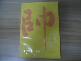 东北虎王嘉良专集