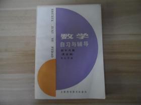 数学自习与辅导 初中代数 第四册