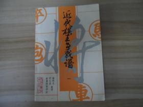 近代棋王争战谱(一)