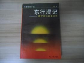 东行漫记—新中国从这里走来