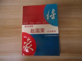 超级棋星赵国荣对局精粹