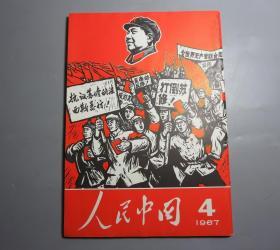 《人民中国》1967.4   日文版