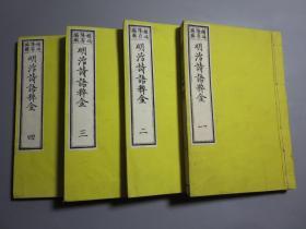 和刻本  《明治诗语粹金》4册全     明治十一年(1876年)