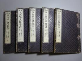 和刻本 《唐宋八大家文格纂评》 5册全    明治十一年(1878年)