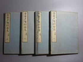 和刻本 《黄叶夕阳村舍诗文  遗稿》4册全    文政六年(1823年)