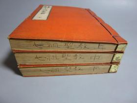 和刻本  佛教《七祖圣教》(上中下)3册全  明治四十四年(1911年)  (薄纸精印)