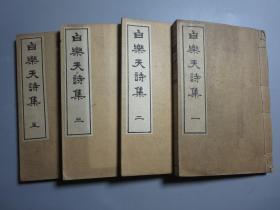和刻本 《白乐天诗集》  4册(第四册欠)   明治三十一年(1898年)