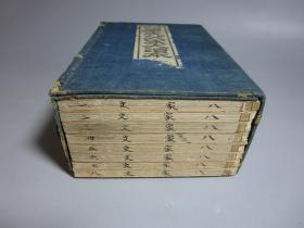 和刻本 《标注唐宋八大家文读本》一函8册全    明治二十六年(1893年)