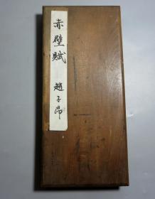晚清民国 旧拓片 拓本 赵孟頫《赤壁赋》  楠木夹板 经折装