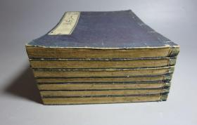 和刻本  读本《十八史略》七卷7册全     明治四年(1871年)
