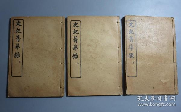 民国线装  《史记菁华录 》六卷3册全  商务印书馆发行
